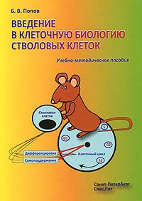 Введение в клеточную биологию стволовых клеток ( 978-5-299-00430-4 )