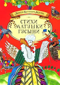 Книга Стихи Матушки Гусыни