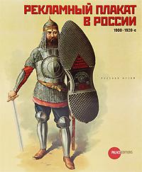 Государственный Русский музей. Альманах, №275, 2010. Рекламный плакат в России. 1900-1920-е