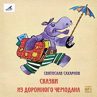 Сказки из дорожного чемодана (аудиокнига MP3)