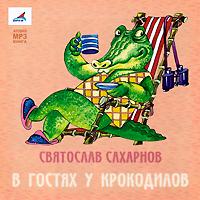 В гостях у крокодилов (аудиокнига MP3)