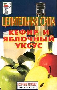 Целительная сила. Кефир и яблочный уксус
