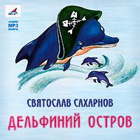 Дельфиний остров (аудиокнига MP3)
