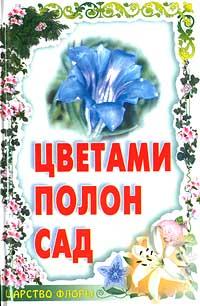 Цветами полон сад