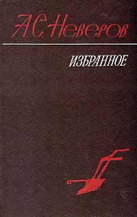 А. С. Неверов. Избранное