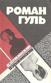 Дзержинский, Роман Гуль