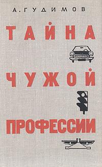 Тайна чужой профессии. А. Гудимов