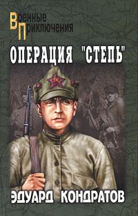 Операция «Степь». Эдуард Кондратов