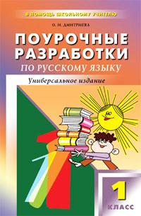 Поурочные разработки по русскому языку. 1 класс. О. И. Дмитриева