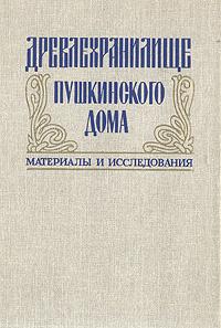 Древлехранилище Пушкинского дома. Материалы и исследования