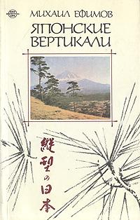 Японские вертикали