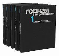 Горная энциклопедия (комплект из 5 книг)