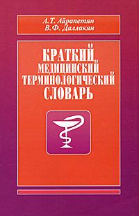 Краткий медицинский терминологический словарь ( 978-5-904885-12-0 )