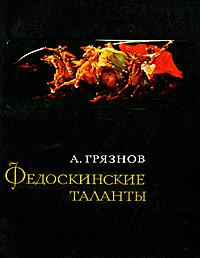 Федоскинские таланты