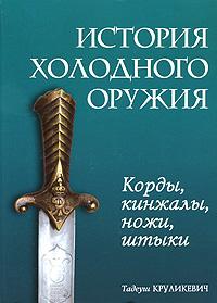 История холодного оружия. Корды, кинжалы, ножи, штыки ( 978-5-222-17213-1 )