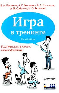 Игра в тренинге. Е. А. Леванова, А. Г. Волошина, В. А. Плешаков, А. Н. Соболева, И. О. Телегина