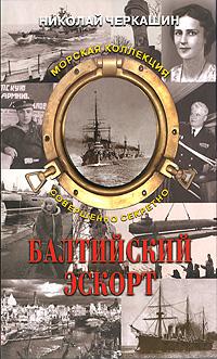 Балтийский эскорт. Николай Черкашин