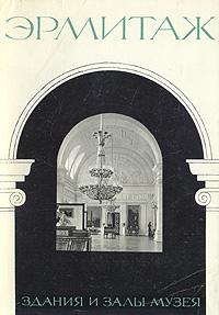 Эрмитаж. Здания и залы музея