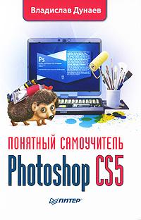 Photoshop CS5. Понятный самоучитель. Владислав Дунаев