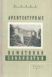Архитектурные памятники Закарпатья
