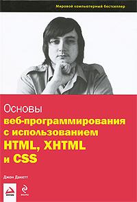 Книга Основы веб-программирования с использованием HTML, XHTML и CSS