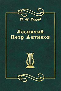 Лесничий Петр Антипов