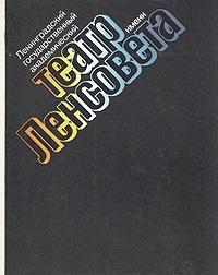 Ленинградский государственный академический театр имени Ленсовета. 1933 - 1983. Книга альбом