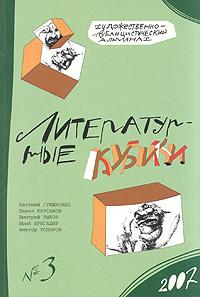 Литературные кубики: Художественно-публицистический альманах. № 3