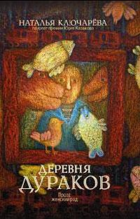 Книга Деревня дураков