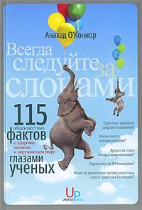 """Всегда следуйте за слонами. 115 """"общеизвестных фактов"""" о здоровье, питании и окружающем мире - глазами ученых. Анахад О'Коннор"""