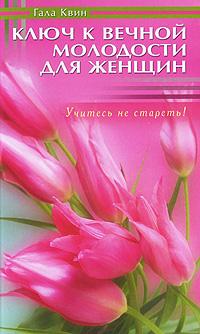 Ключ к вечной молодости для женщин