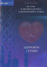 Здоровое сердце. Ислам и профилактика заболеваний сердца ( 978-5-88503-942-0 )