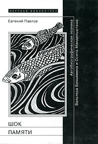 Шок памяти. Автобиографическая поэтика Вальтера Беньямина и Осипа Мандельштама ( 5-86793-393-8 )