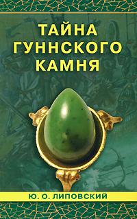Тайна гуннского камня. Ю. О. Липовский