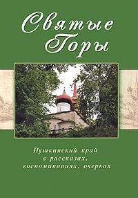 Святые горы. Пушкинский край в рассказах, воспоминаниях, очерках ( 978-5-88503-958-1 )
