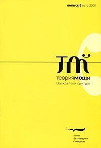 Теория моды, №8, 2008