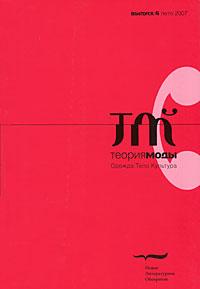Теория моды, №4, 2007