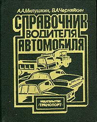 Справочник водителя автомобиля