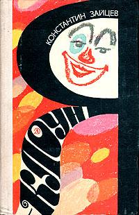 Zakazat.ru: Я - клоун. Константин Зайцев