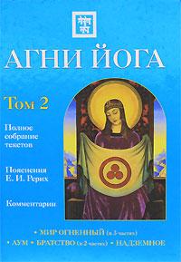 Агни Йога. В двух томах. Том 2