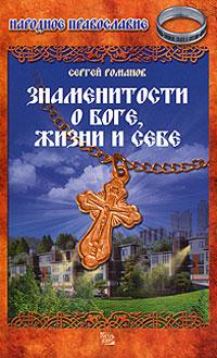 Знаменитости о Боге, жизни и себе. Сергей Романов