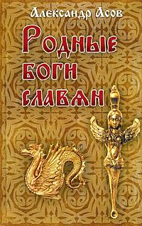 Родные боги славян. Александр Асов