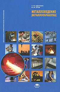 Металловедение (металлообработка)