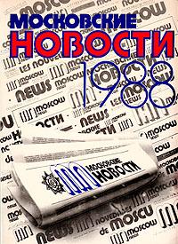 """Газета """"Московские новости"""". 1988"""