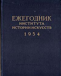 ��������� ��������� ������� ��������. 1954
