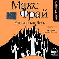 Магахонские Лисы (аудиокнига MP3)