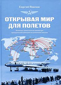 Открывая мир для полетов ( 978-0-07-212577-1 )