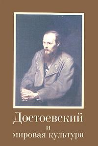 Достоевский и мировая культура. Альманах, №14, 2001
