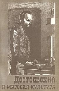 Достоевский и мировая культура. Альманах, № 9, 1997
