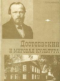 Достоевский и мировая культура. Альманах, №8, 1997